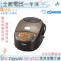 象印 ZOJIRUSHI IH電子鍋 NP-VZ10 電鍋 炊飯機 NP-VI10 VI18 NW-VA10 VA18