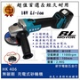 🔥可調速🔥【新宇電動五金行】通用 牧田電池 浩克 HULK HK406 18V 無刷 充電式砂輪機 鋰電砂輪機