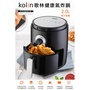 【LG小林忠孝】歌林 Kolin 2L 健康氣炸鍋 KBO-UD1000
