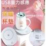 商品:USB重力感應恆溫加熱保暖杯墊 保溫杯墊