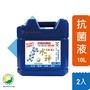 【旺旺集圑】水神抗菌液補充瓶10L-2入組 健康/衛生/居家防護/防疫