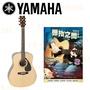 【非凡樂器】『4190限量3組』YAMAHA 山葉 民謠吉他 木吉他 (F310)+彈指之間