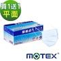 摩戴舒 醫用口罩(未滅菌)-買一送一組(50片/盒,共100片)-藍