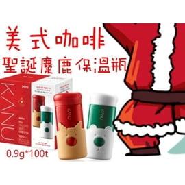 {天天隨時分享購}韓國 KANU美式咖啡 聖誕麋鹿保溫瓶 0.9gx100T
