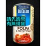 義大利進口 DE CECCO 切丁番茄罐頭 蕃茄 400g 得科 POLPA A PEZZETTONI