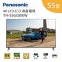 【領券再折】Panasonic 國際牌 55型 55GX800 4K LED LCD 液晶電視 TH-55GX800W