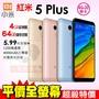 預購 紅米5 Plus 盒內附手機殼 4G/64G 5.99吋 八核心 智慧型手機 0利率 免運費