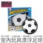 (七彩燈光版) 大號 飄浮足球 室內足球 懸浮足球 氣墊足球 漂浮球 飛碟球 居家 【24H出貨】