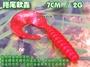 白帶魚休閒小鋪 AH-001-2 紅 捲尾蛆 長度 7cm 重量2g 路亞 假餌 擬餌 軟蟲