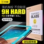 1-3折閃魔 小米平板4鋼化膜4plus米pad3全屏全覆蓋玻璃8寸/10.1寸