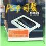 【現貨熱銷】美光 Micron Crucial MX500 500G 捷元代理 PS4可用 250G 500GB