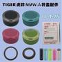 TIGER虎牌保溫杯配件 MMW-A 密封圈 上蓋 杯蓋配件 原裝日本版。423195