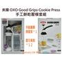 新品 現貨 OXO餅乾壓模 壓花組 餅乾模具 Cookie Press 造型餅乾 手工餅乾擠壓器 正品