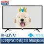 🈺61有家電🈺🔆新品🔆禾聯 HF-32VA1 32吋液晶電視 原廠保固 無視訊盒