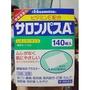 現貨 日本 hisamitsu 久光製藥貼布 撒隆巴斯貼布系列 140枚