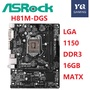 华擎H81M-DGS主板英特尔H81插槽LGA 1150 DDR3 16GB MATX原装二手主板