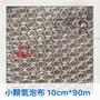 【小顆】 10cm*100y 氣泡布 氣泡紙 氣泡膜 氣泡袋 ☆包裝王☆ 防震 防撞 包裝 BbF-S010x100y