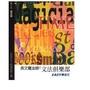 【書籍】繁體版 英文魔法師之文法俱樂部旋元佑