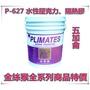 【東福建材行】含稅 金絲猴 P-627  【5加侖】 / P627 / 水性壓克力防水 / 隔熱膠