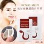●韓國ROYAL SKIN玻尿酸驅黑微針眼膜 (盒)