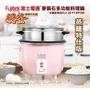 FUJITEK 富士電通多功能料理鍋 FT-EP105