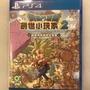 PS4 勇者鬥惡龍 創世小玩家2(中古)
