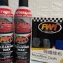 FW1 無水清潔蠟「汽機車、傢俱、皆可使用」