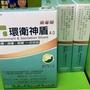 環衛神盾 環境清潔 消毒 抗菌 DIY 清潔液