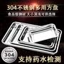 宇太 304不銹鋼方盤加厚深托盤長方形托盤餐盤燒烤魚盤蒸飯盤菜盤