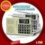 快樂相伴L258收音機,AM,FM電台便攜插卡音箱,老人機【現貨】