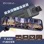 【行車達人】CORAL AE1 附32G 6米線 大車可用 支援GPS測速提示 全屏觸控 電子後視鏡 雙錄記錄器