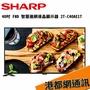 【原廠貨】SHARP夏普 40吋 FHD 智慧連網液晶顯示器 (2T-C40AE1T)