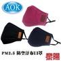 【黎陽戶外用品】AOK 防空汙布口罩 專業防護PM2.5 霧霾 (黑、藍、紅)  防塵/透氣/不滑落/適合機車/自行車/戶外運動 43S4108