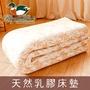 【名流寢飾家居館】ROYAL DUCK.純天然乳膠床墊.厚度2.5cm.加大單人.馬來西亞進口