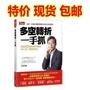 現貨速發  《多空轉折一手抓:蔡森12招投資(五萬冊紀念版)》 繁體中文