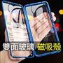 雙面玻璃 铝合金磁吸殼2代 小米9t 手機殼 小米9 9se 紅米Note 7 保護殼 紅米K20 Pro玻璃殼 防摔殼