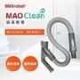 【日本Bmxmao】MAO Clean M5/M6吸塵器用 延長軟管 優惠賣場