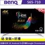BenQ 65吋 4K HDR 安卓連網 護眼廣色域液晶顯示器 S65-710-無視訊盒