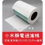 【艾思黛拉A0499】米家/小米 空氣淨化器 空氣清淨機 通用 初效濾棉 靜電濾棉 1代 2代 2S Pro 可使用