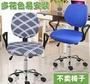 分體轉椅套彈力椅套電腦椅套簡約凳子套罩家用椅子套罩通用椅背套【】