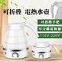 旅行摺疊電熱水壺