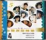 【笛笛唱片 】合法台語原版精華5*原版CD