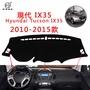 汽車 儀錶盤 避光墊 現代 IX35 Hyundai Tucson IX35 2010-2015 防曬 紫外線 滑 霜