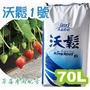 【全館790免運】 沃鬆1號專業栽培介質70公升原裝(草莓、辣椒、茄科專用配方)