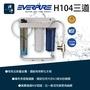 愛惠浦 H104 三道淨水器