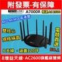 附發票 TOTOLINK A7000R AC2600旗艦級 雙頻 Gigabit 無線路由器 分享器 高承載 電競首選