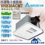 【附發票】台達電子 豪華300系列 浴室暖風機 VHB30ACMT / VHB30BCMT 雙逆止風門 三年保固