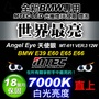 【7000K白光】日本MTEC BMW E39 E60 LED Angel Eye天使眼 VER.3.0.光圈燈泡12W