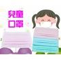 🍥🍥兒童口罩🍥🍥外層防水/防飛沫/非醫療口罩....(非醫療)