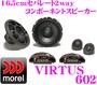 莫雷爾Morel VIRTUS602 16.5cm分離2way車載用音箱 Creer Online Shop